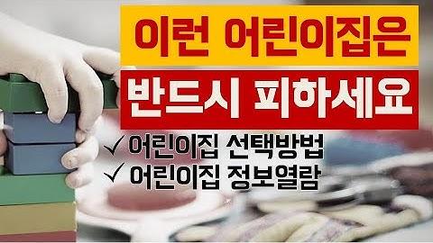 [육아]어린이집 세부정보! 확인하는 방법(입소 전 꼭 확인하기) l민주선생님l