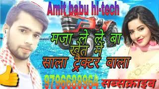 मजा ले ले बा खेत में साला ट्रैक्टर वाला Amit babu hi-tech