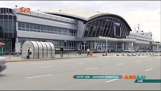 видео Таксі до Борисполя. Вартість / ціна таксі Бориспіль Київ (аеропорт)