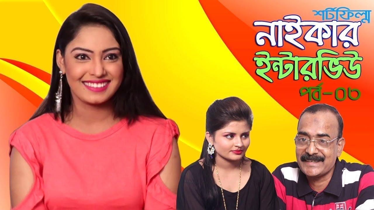 Nayekar Interview  Part 03  Bengali -4316