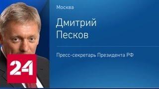 Смотреть видео Кремль: возможные новые санкции против России противоречат международному праву - Россия 24 онлайн