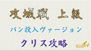 【セブンナイツ】刻み家TV 第34回 バン投入!攻城戦上級 クリス編