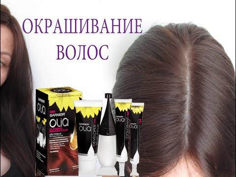 ОКРАШИВАНИЕ ВОЛОС в домашних условиях.Garnier OLIA  Краска для волос без аммиака от Гарньер.