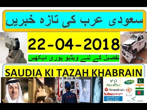 URDU/HIND: Latest updated News (22-04-2018) of Saudi Arabia: Please must watch.