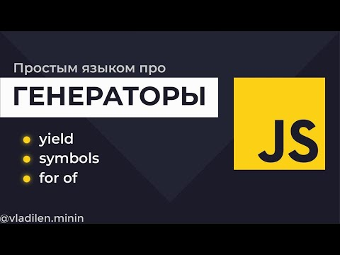 Урок 11. JavaScript. Генераторы. Symbol iterator, for of