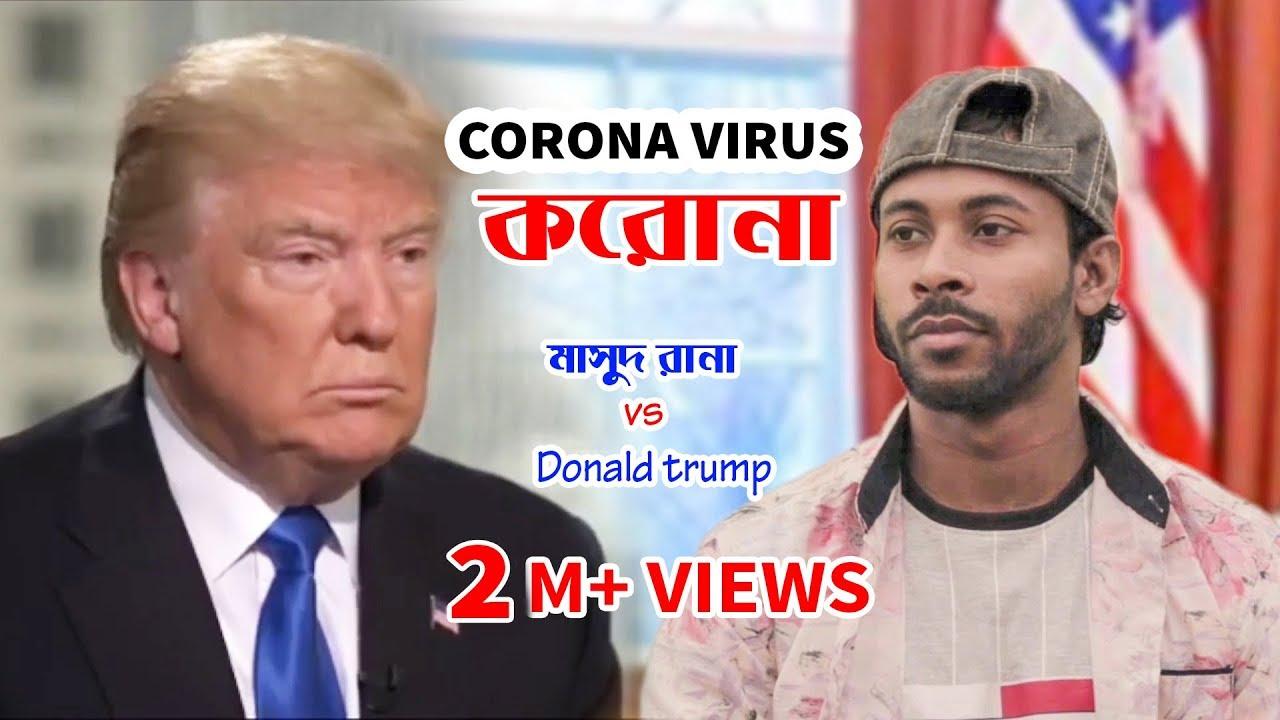 করোনা ভাইরাস || মাসুদ রানা vs Donal Trump || corona virus || Sapan Ahamed || Funny video