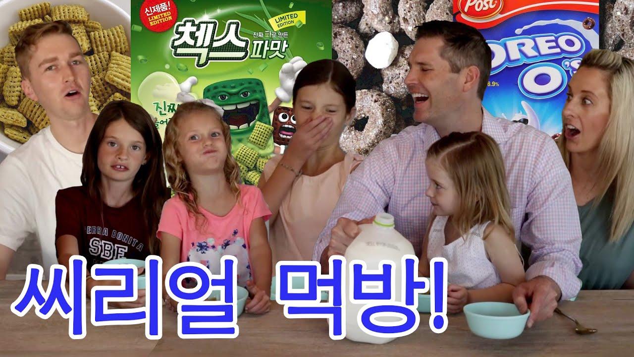 파맛첵스 먹방! 한국 시리얼 처음 먹어본 미국 가족 반응은?