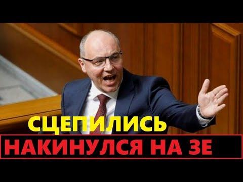 """Парубий набросился на Зеленского: """"Ты молодой Янукович!"""""""