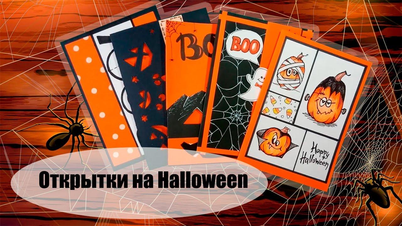 поветкина открытки на хэллоуин своими руками из бумаги пенсионерами издеваются, бьют