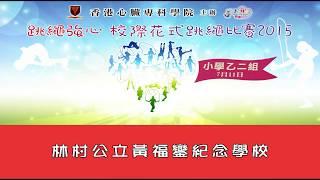 Publication Date: 2018-05-07 | Video Title: 跳繩強心校際花式跳繩比賽2015(小學乙二組) - 林村公立