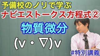 【大学物理】ナビエストークス方程式②(物質微分)/全4回【流体力学】