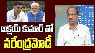 అక్షయ్ కుమార్ తో నరేంద్రమోడీ   Prof K Nageshwar On Akshay Kumar With Narendra Modi  