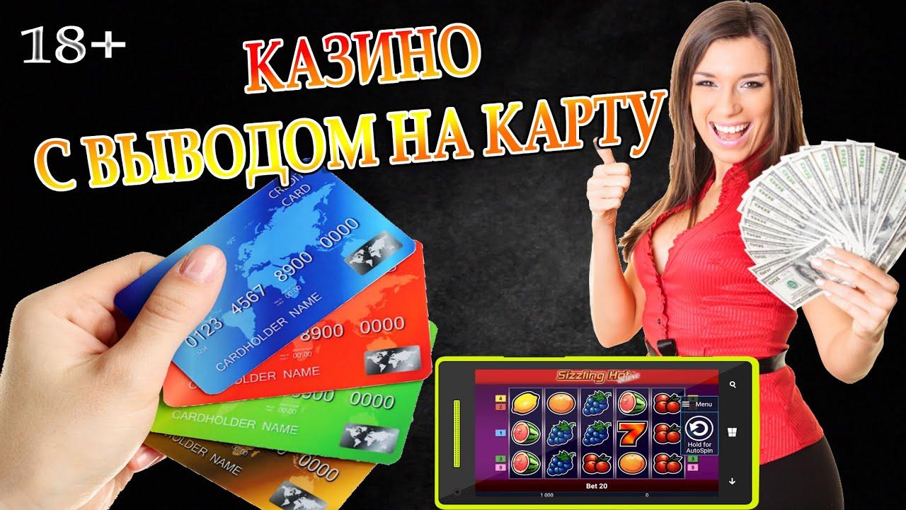 онлайн казино вывод на карту