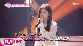 [ENG sub] PRODUCE48 [단독/선공개] 포지션 평가ㅣ♬널 너무 모르고 u0026 ♬Sorry Not Sorry 180720 EP.6
