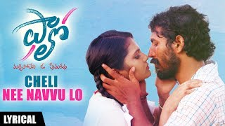 Cheli Nee Navvu Lo Lyrical Song | Follow Telugu Movie Songs | Rishi, Priyanka Sharma