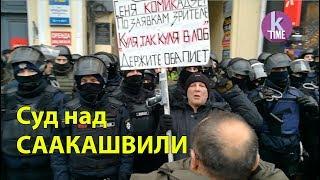 """""""Петя тікай!"""": митинг под судом над Михаилом Саакашвили"""
