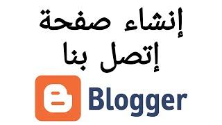 طريقة انشاء صفحة اتصل بنا في مدونة بلوجر