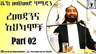 Remedanina Ahkamochu | Sheikh Mohammed Hamidiin | Part 02