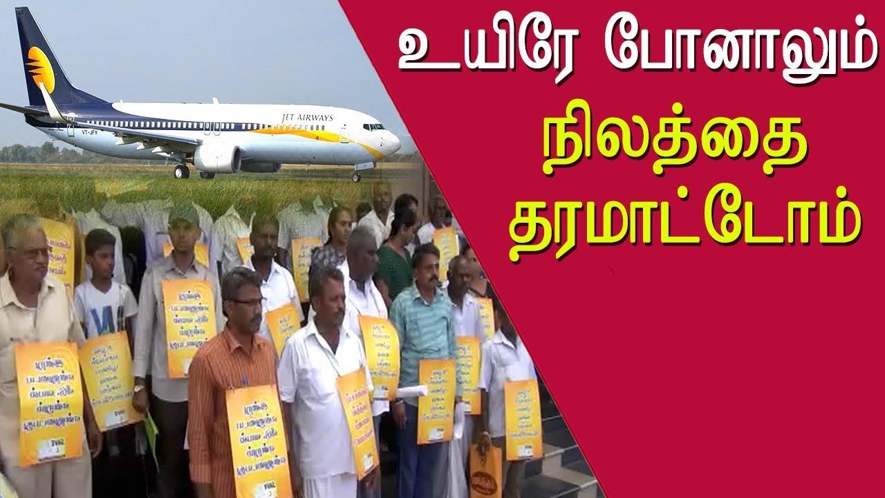 Salem Airport News in Tamil:Salem Airport Latest News ...