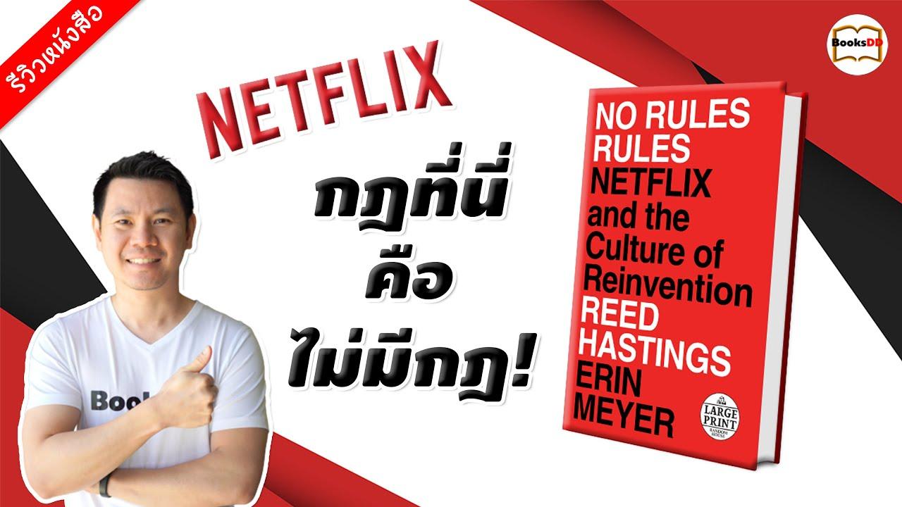 รีวิวหนังสือ No Rules Rules | Netflix กฎที่นี่คือไม่มีกฎ