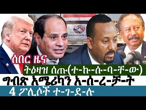Ethiopia | የእለቱ ትኩስ ዜና | አዲስ ፋክትስ መረጃ | Addis Facts Ethiopian News | Abiy | Trump | Sisi | Abdelah