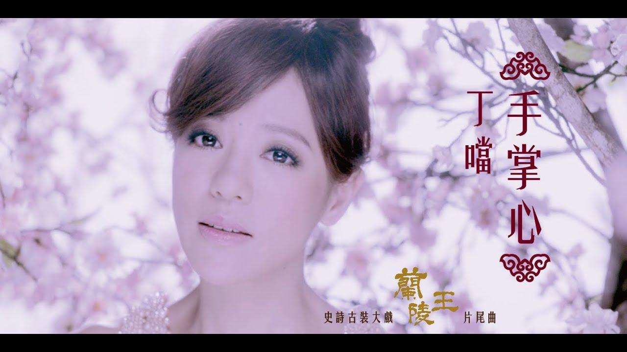 Della丁噹【手掌心】MV官方版-中視古裝大戲[蘭陵王]片尾曲