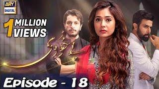Bay Khudi Ep - 18  - 16th March 2017 - ARY Digital Drama