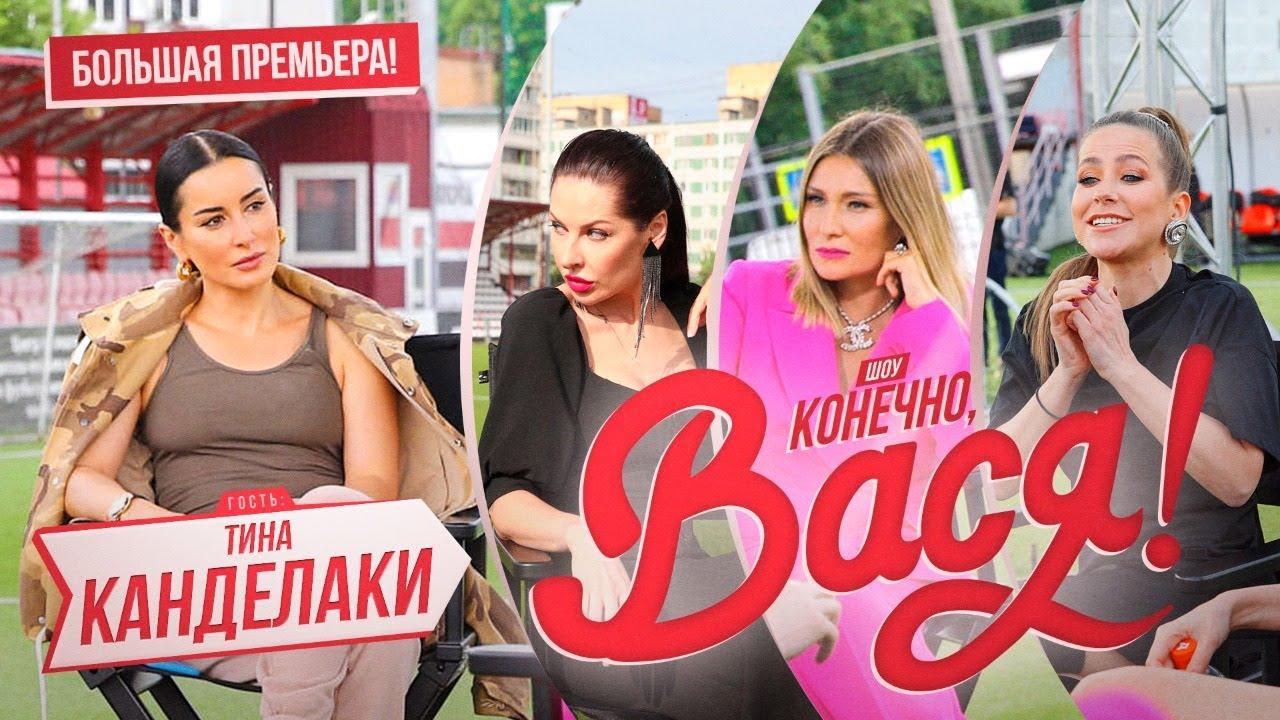 Конечно Вася - Тина Канделаки. Почему в современном мире женщины становятся богаче мужчин?