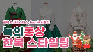 결혼식한복 웨딩한복 녹의홍상_결혼한복대여_맞춤한복