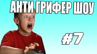 АНТИ ГРИФЕР ШОУ l ПСИХОВАННЫЙ ГРИФЕР, У ГРИФЕРА ИСТЕРИКА l #7 !!!!!!