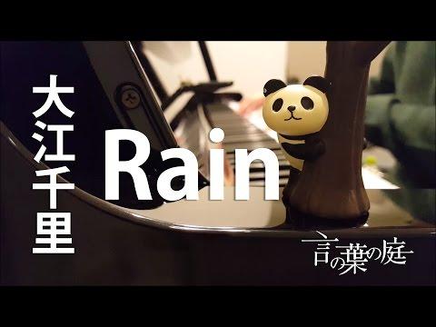 【ピアノ弾き語り】Rain/大江千里(秦基博)(槇原敬之)(新海誠 言の葉の庭 挿入歌) by ふるのーと (cover)