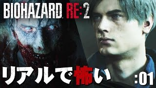 PS4で2019年1月25日発売予定の「BIOHAZARD RE:2」を実況プレイ! 次#02 ...