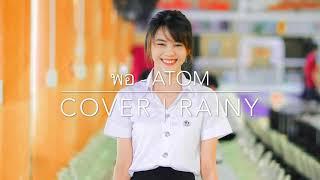 พอ - Atom | Cover | Rainy