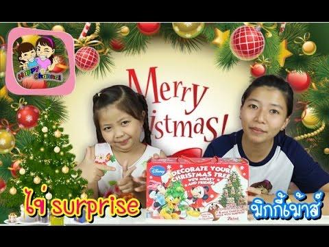ไข่ช็อกโกแลต มิกกี้เม้าส์ พร้อมต้นคริสต์มาส พี่ฟิล์ม น้องฟิวส์ Happy Channel