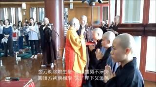 香光尼眾佛學院 106.4.16沙彌尼圓頂受戒典禮