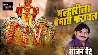 sajan bendre khndoba song | माझ्या मल्हारीला प्रेमात फसवलं | साजन बेंद्रे खंडोबा भक्ती गीत