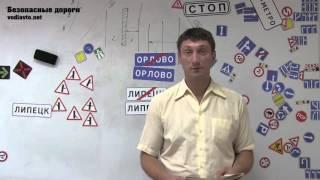 Общие положения правил дорожного движения России (ПДД РФ 2015)
