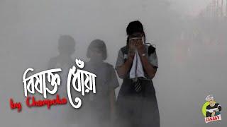 Bishakto Dhoya | Charpoka | Bangla New Music Video | Faraby | New Song 2019