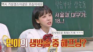 기상갱스터(?) 김민아(Kim Min-ah)의 생방송 …