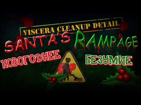 Новогоднее Безумие - Viscera Cleanup Detail: Santa's Rampage