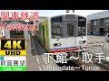 【4K前面展望】関東鉄道常総線 普通(下館~取手)