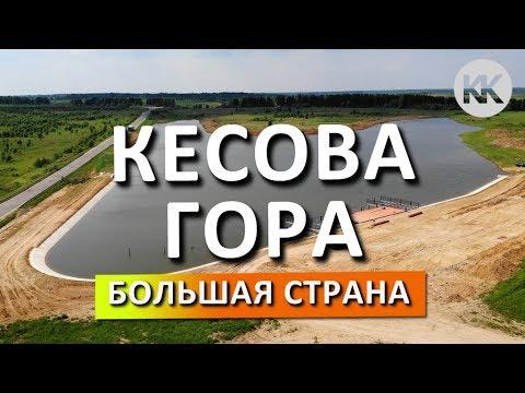 Кесова Гора. В гостях у ДСК. Тверская область. Капитан Крым