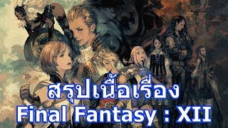 สรุปเนื้อเรื่องเกม Final Fantasy ภาค 12 ใน 27 นาที !!