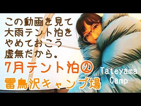 【登山】大菩薩嶺を日帰りで。登山初心者におすすめだし、写真を撮りたくなる山だった。Recommend Mt.Daibosatsu hiking in Japan【登山女子】#34 from YouTube · Duration:  15 minutes 23 seconds