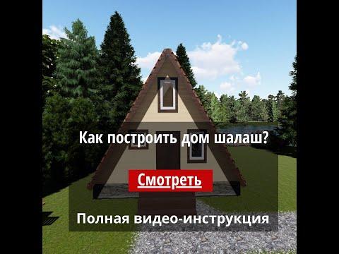 Как построить дом шалаш.