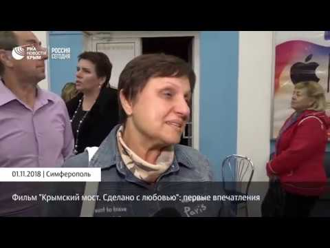 Впечатления зрителей от просмотра фильма Крымский мост. Сделано с любовью!