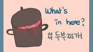 [간단요리] 얼큰한 두부찌개 ?