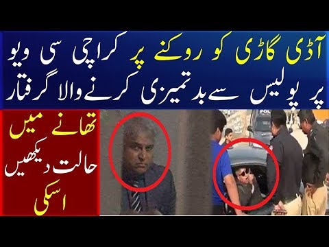 Audi Owner Arrested Misbehaved Police On Sea View Karachi