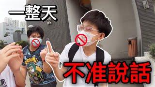 Publication Date: 2020-05-23   Video Title: 【Vlog】挑戰一整天不説話!點餐時尷尬癌發作!