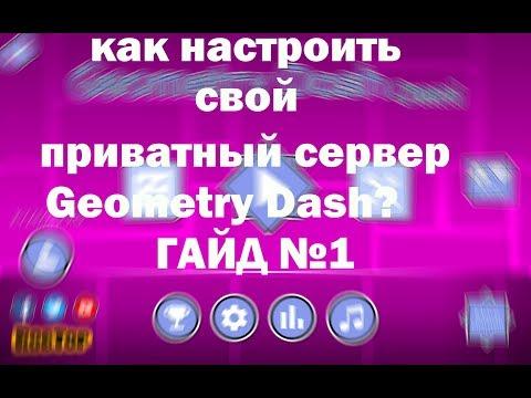 ГАЙД №1-КАК НАСТРОИТЬ ПРИВАТНЫЙ СЕРВЕР GEOMETRY DASH